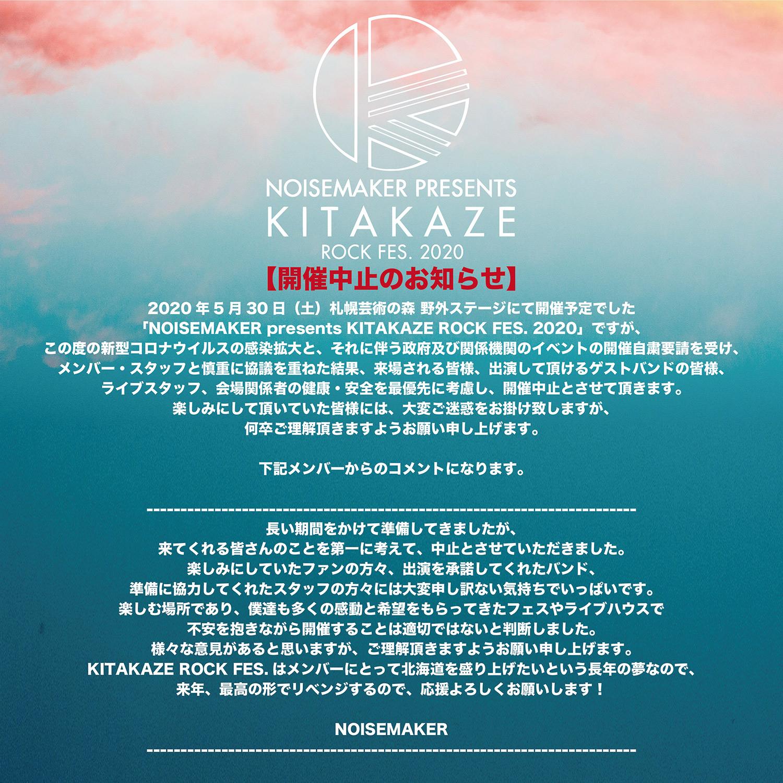 KITAKAZE ROCK FES. 2020