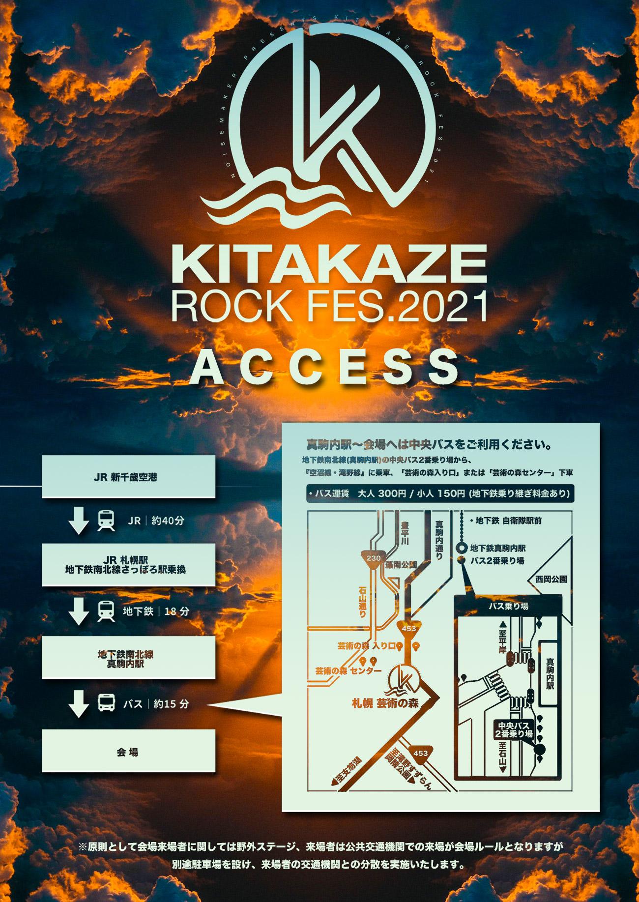 KITAKAZE ROCK FES. 2021